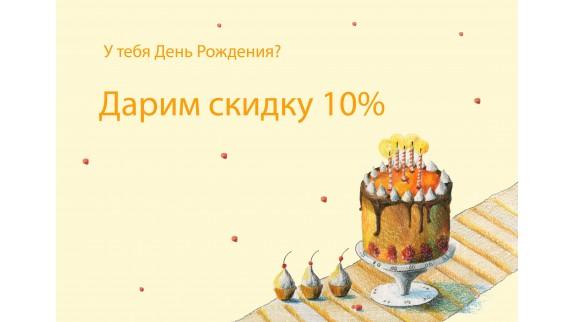 Скидка 10% на заказе на День рождения