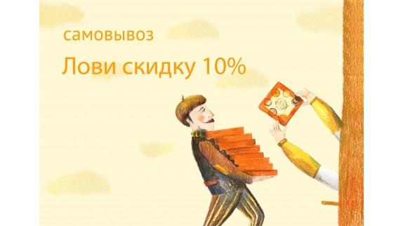 Скидка 10% на заказ при самовывозе